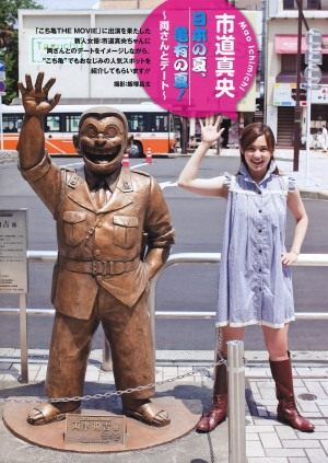 Ichimichi Mao